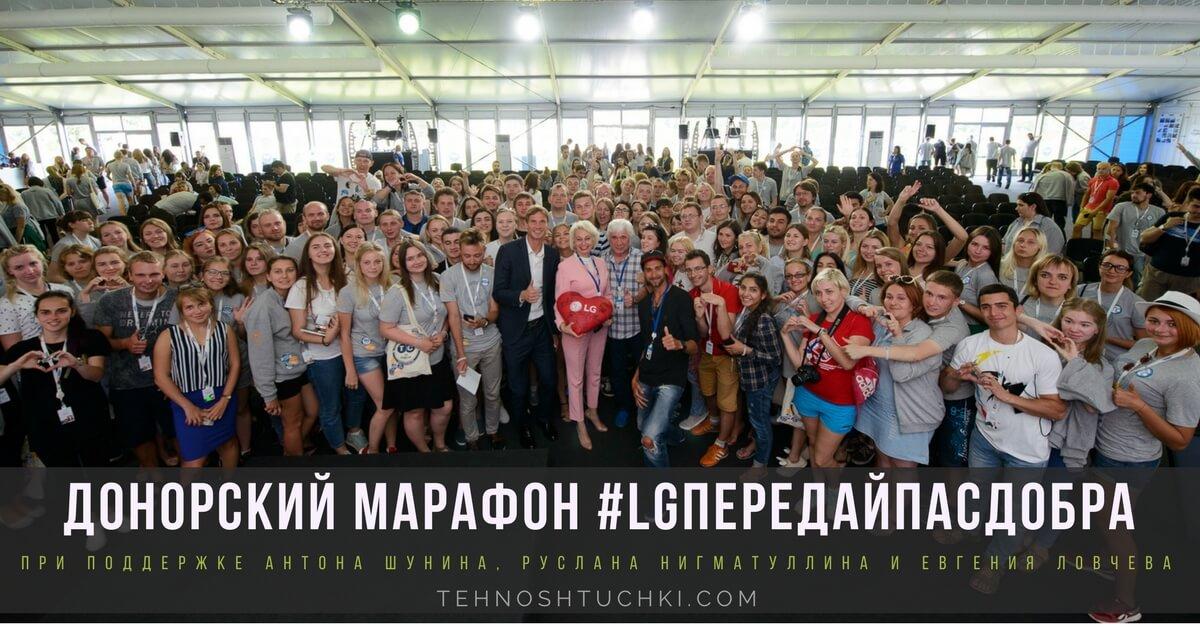 Донорский марафон #LGПередайПасДобра