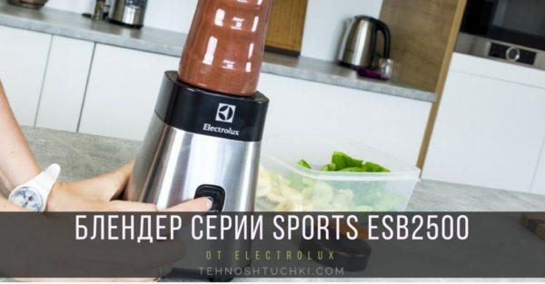 функциональность Sports ESB2500