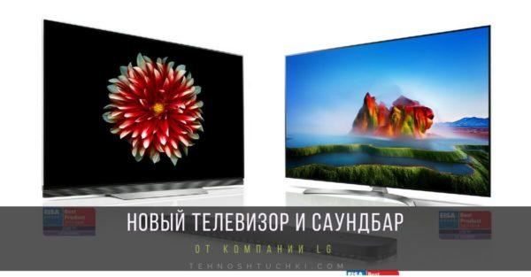 OLED-телевизор от LG