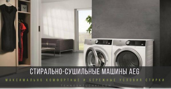 серия стирально-сушильных машин AEG