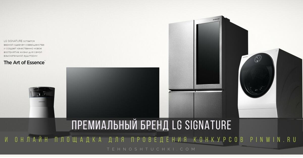 Премиальный бренд LG SIGNATURE