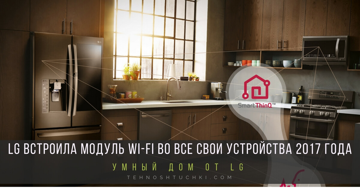 умный дом от lg