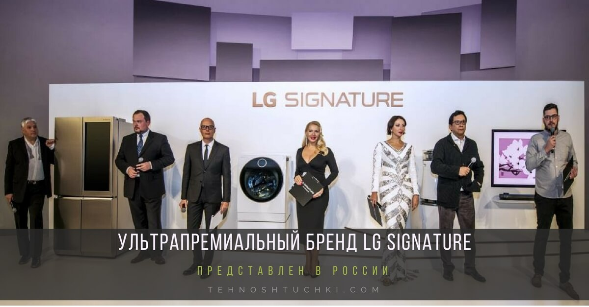 бренд LG SIGNATURE