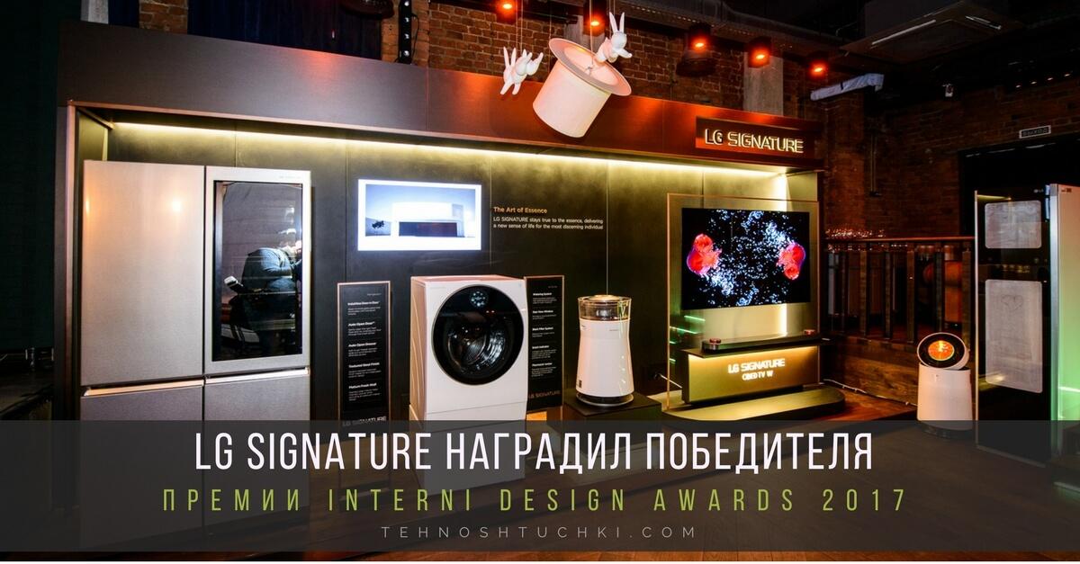 Ультра премиальный бренд LG SIGNATURE
