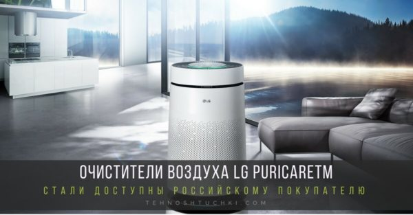 LG PuriCareTM