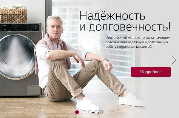 ассортимент онлайн-магазина LG