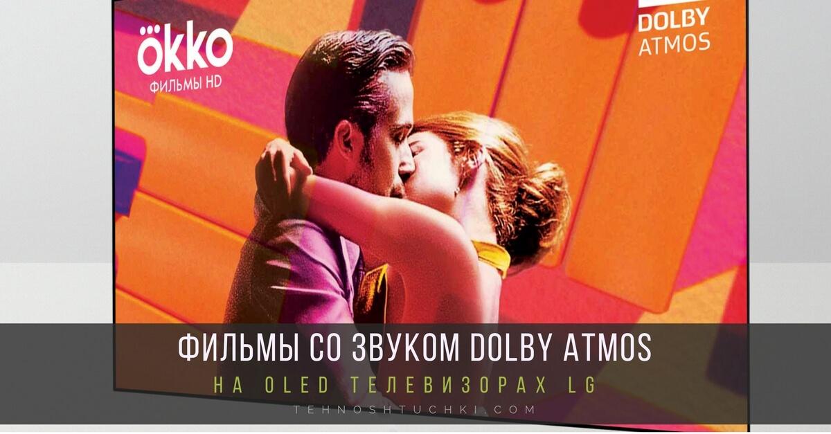 фильмы со звуком Dolby Atmos
