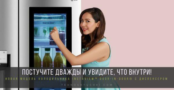 холодильник InstaView Door-in-Door