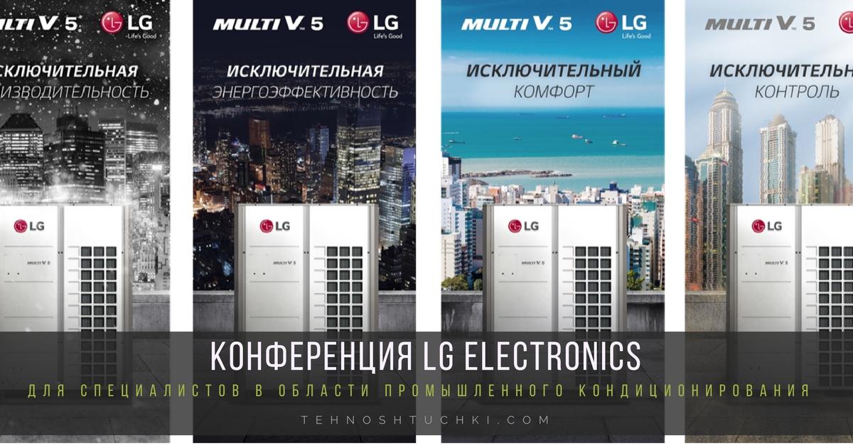 конференция LG Electronics