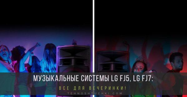 музыкальные системы lg
