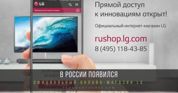 официальный онлайн-магазин LG