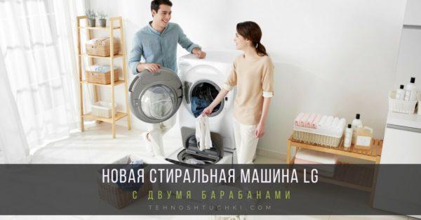 стиральная машина LG с двумя барабанами