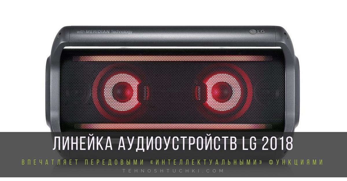 Аудиоустройства LG