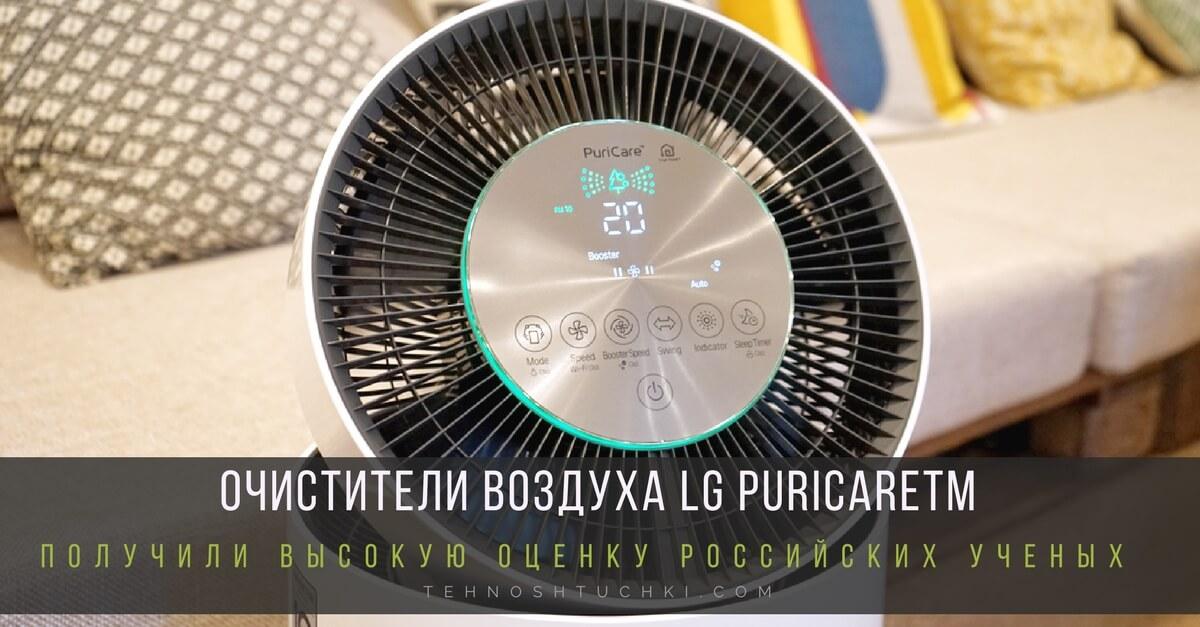 Очистители воздуха LG PuriCareTM