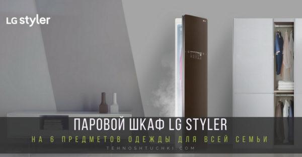 паровой шкаф Styler