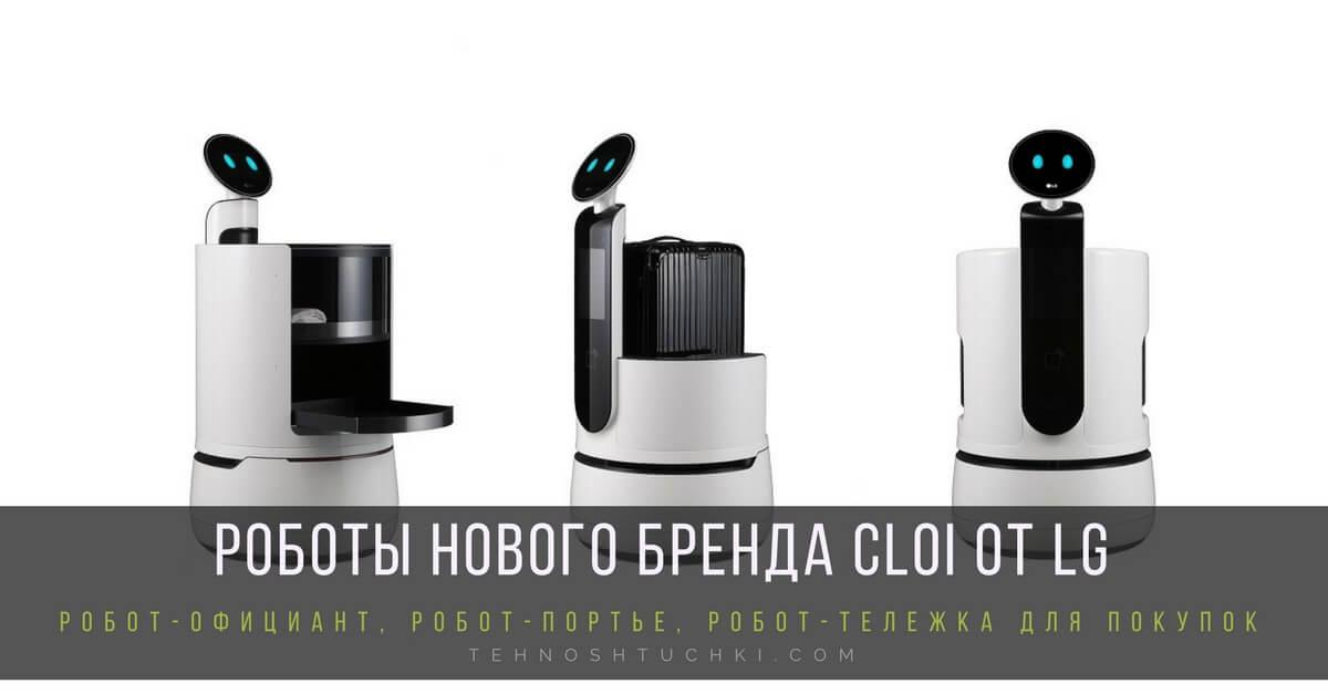 Роботы LG CLOi