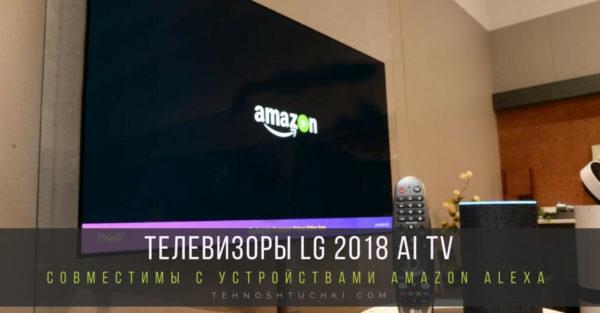 Телевизоры LG 2018 AI TV