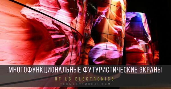 цифровые панели LG