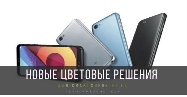 цветовые решения для смартфонов