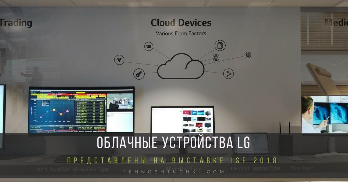 Облачные устройства LG