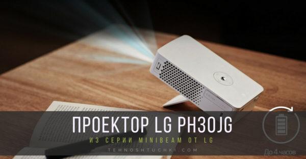 Проектор LG PH30JG