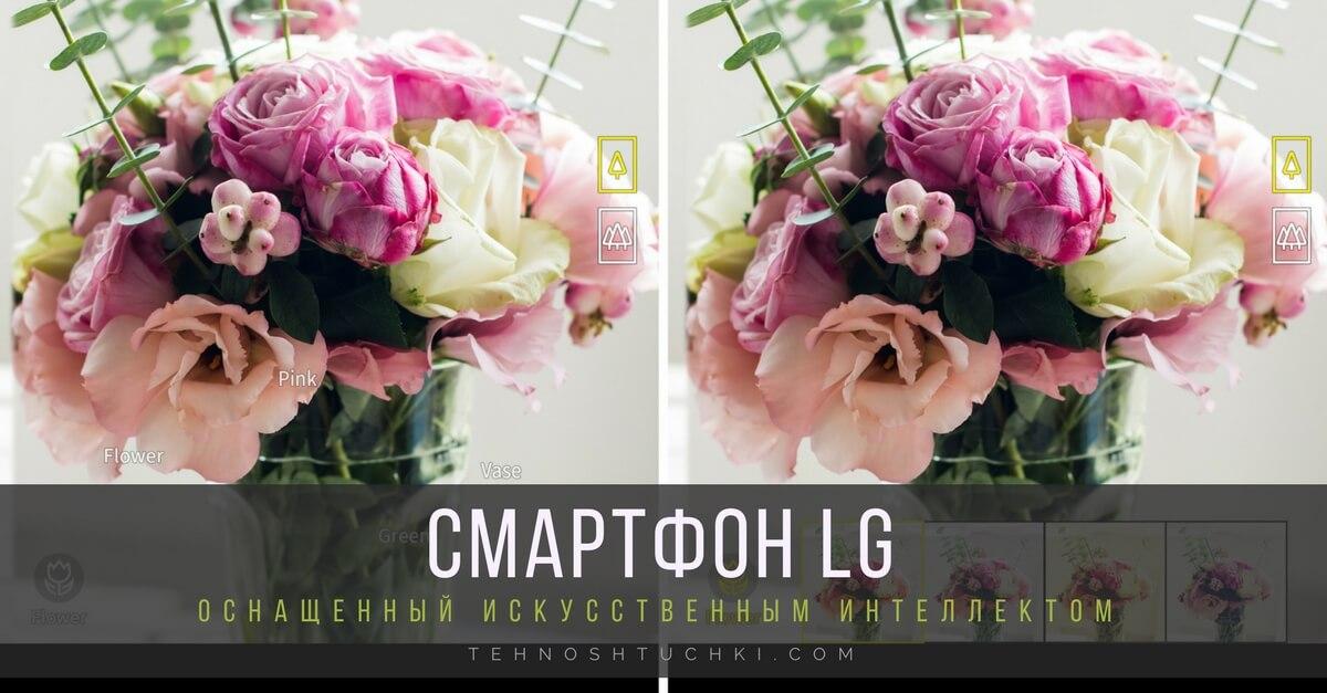 Смартфон LG V30