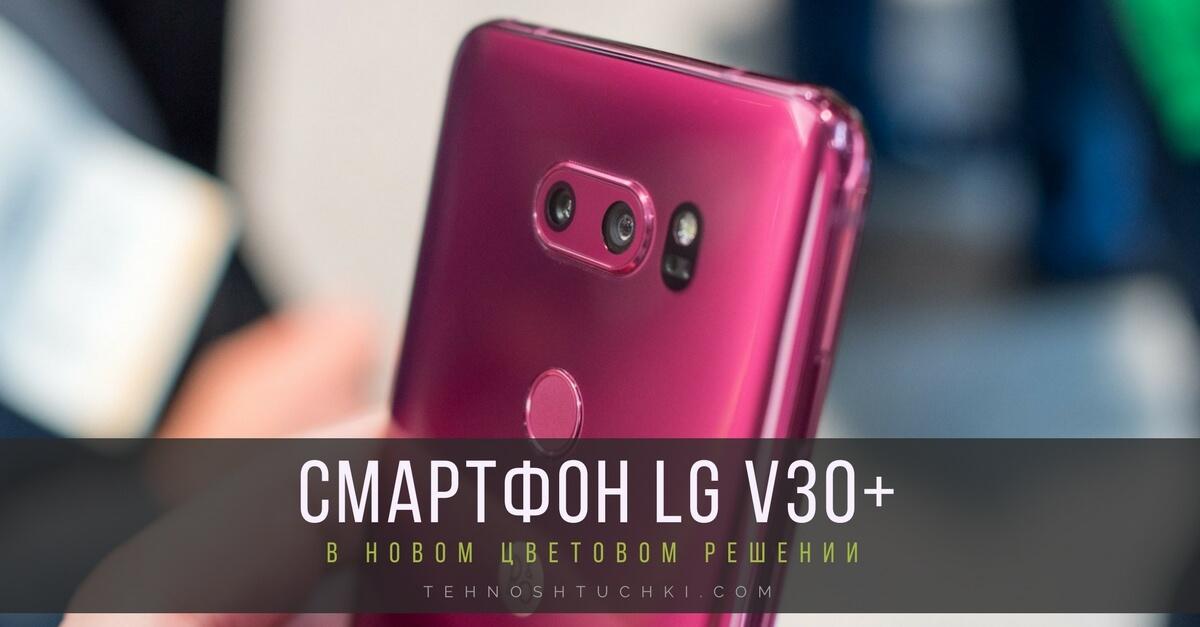 Cмартфон LG v30+