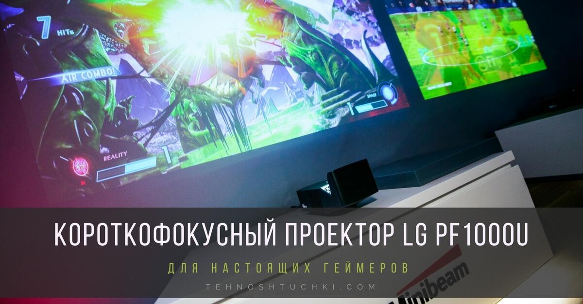 LG PF1000U