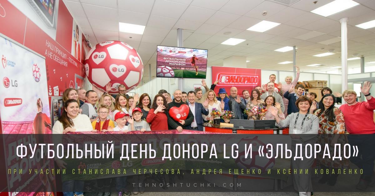 Футбольный День донора LG и «Эльдорадо»