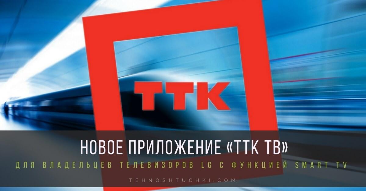 приложение «ТТК ТВ»