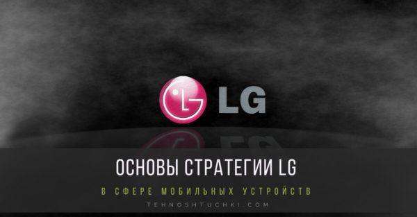 стратегии LG