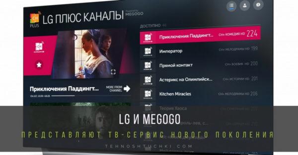 LG ПЛЮС КАНАЛЫ