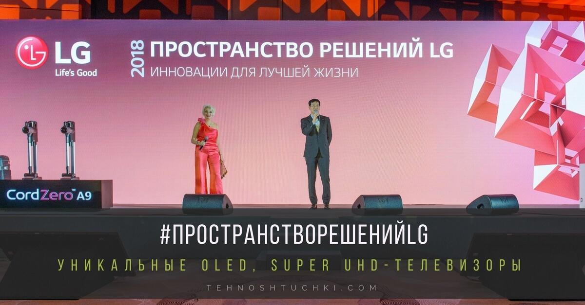 конференция пространство решений LG