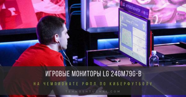 мониторы LG 24GM79G-B