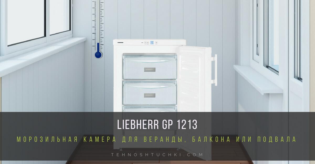 Liebherr GP 1213