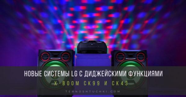 аудиосистемы LG X-BOOM