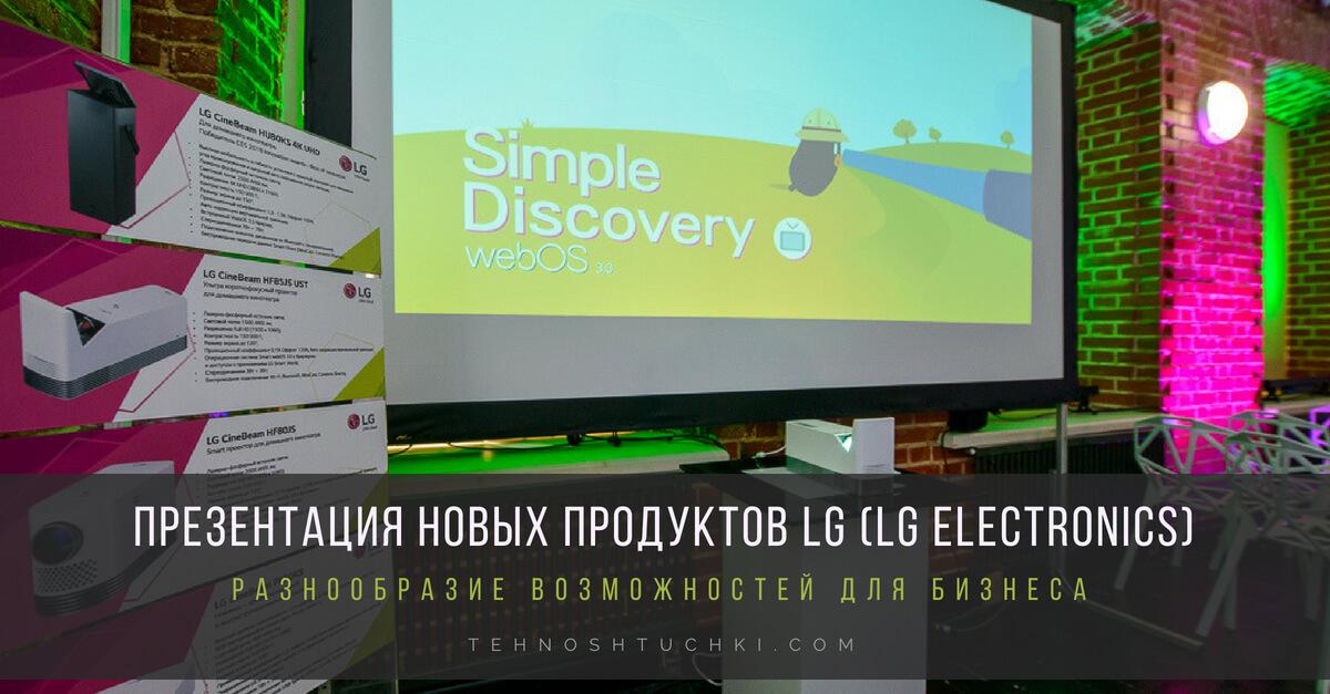 Презентация новых продуктов