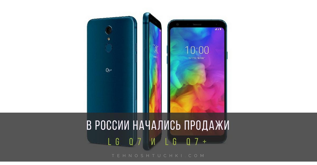 продажи LG Q7