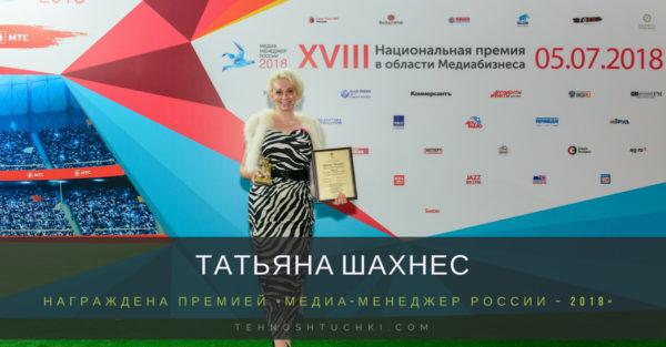 Татьяна Шахнес
