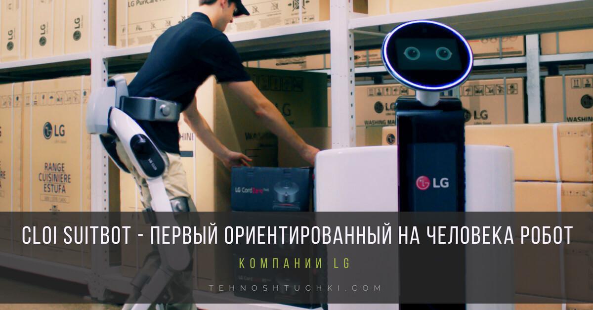 носимый робот