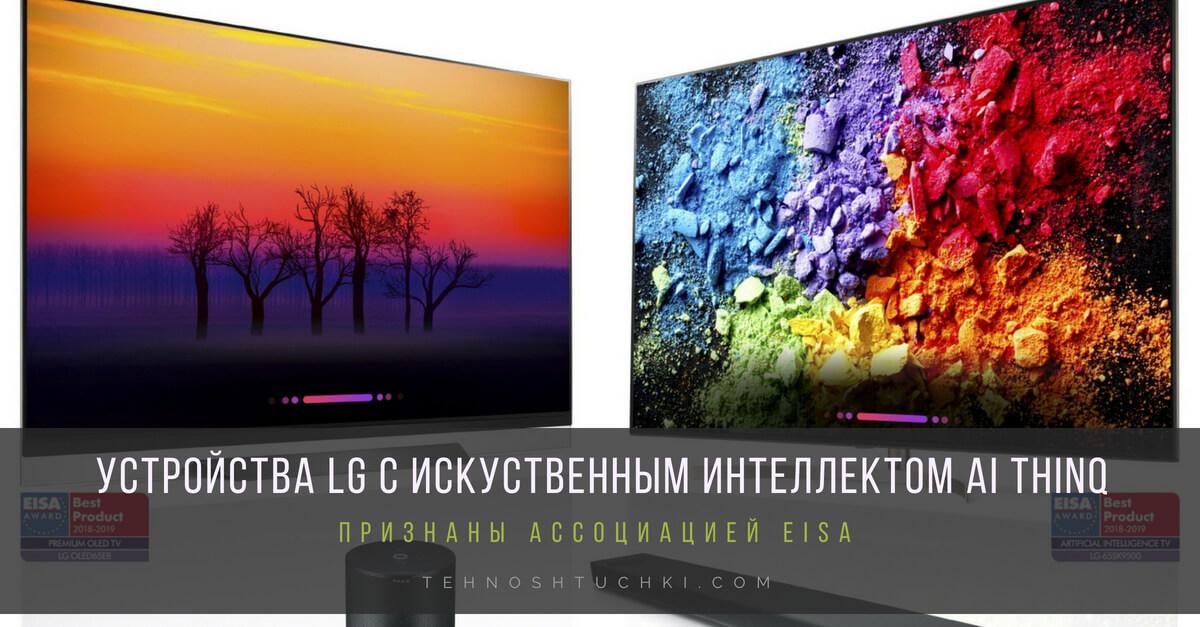 Устройства LG с искуственным интеллектом