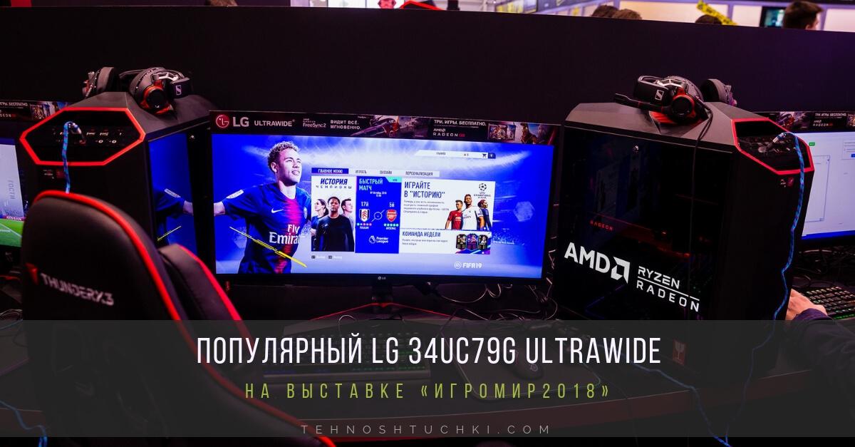 LG 34UC79G UltraWide