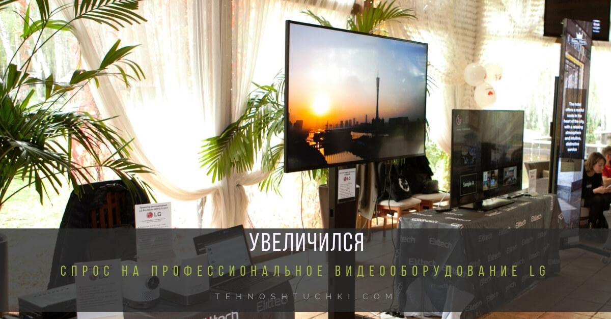 профессиональное видеооборудование LG