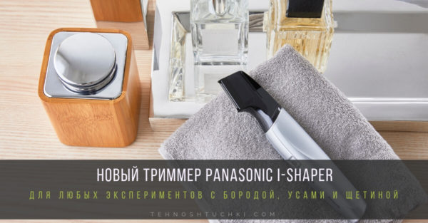 Триммер Panasonic-i-Shaper