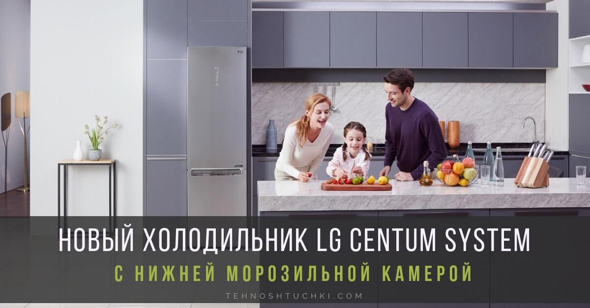 LG Centum System