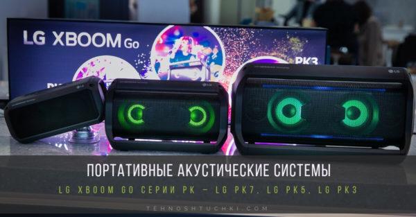 акустические системы LG XBOOM Go