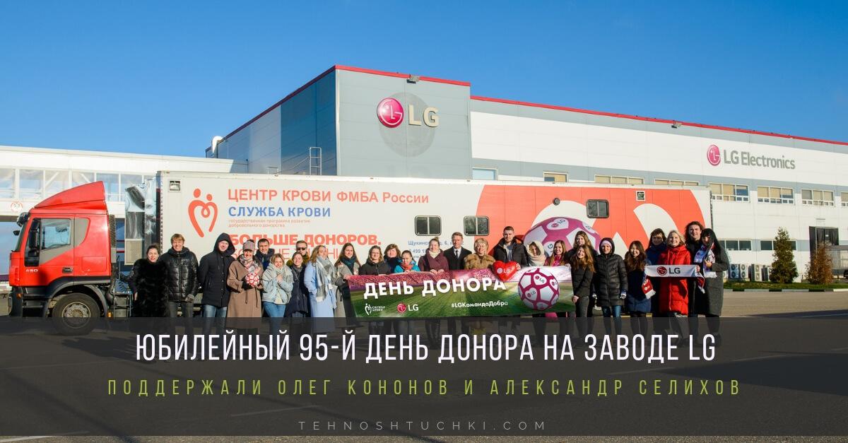 день донора на заводе LG