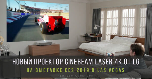 проектор CINEBEAM LASER 4K от LG