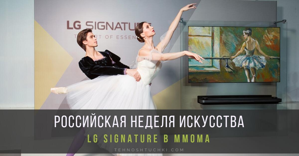 российская неделя искусства