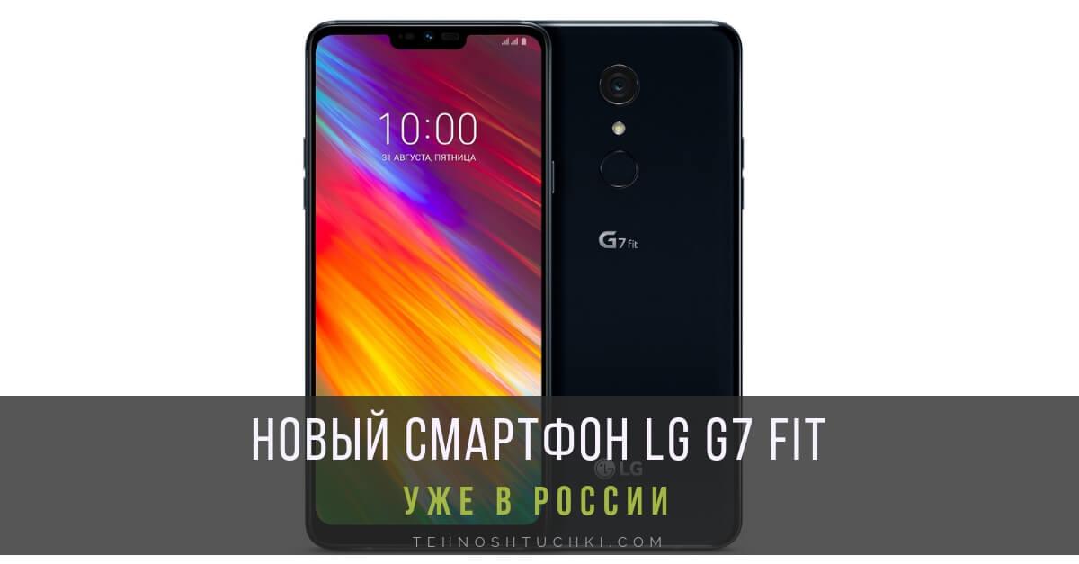 Смартфон LG G7 Fit